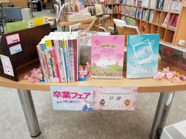 『卒業』ピアノ・合唱楽譜フェア 開催中!画像