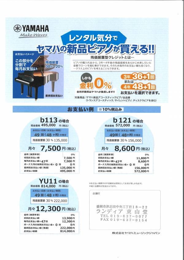 ヤマハアコースティックピアノ 残価据置型クレジット画像