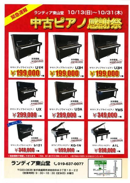 中古ピアノ感謝祭画像