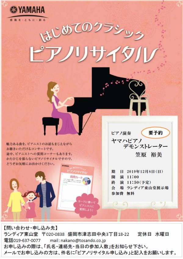 はじめてのクラシックピアノリサイタル画像