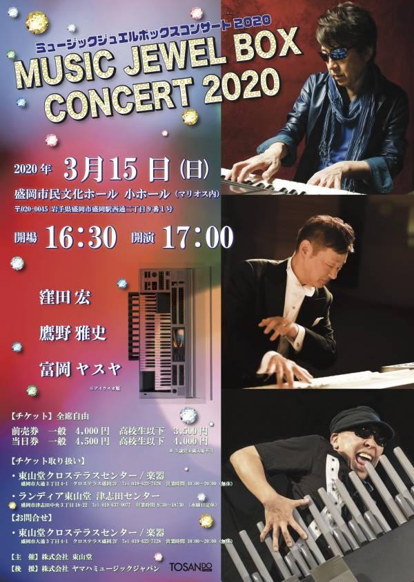 『ミュージックジュエルボックスコンサート2020』開催のお知らせ画像