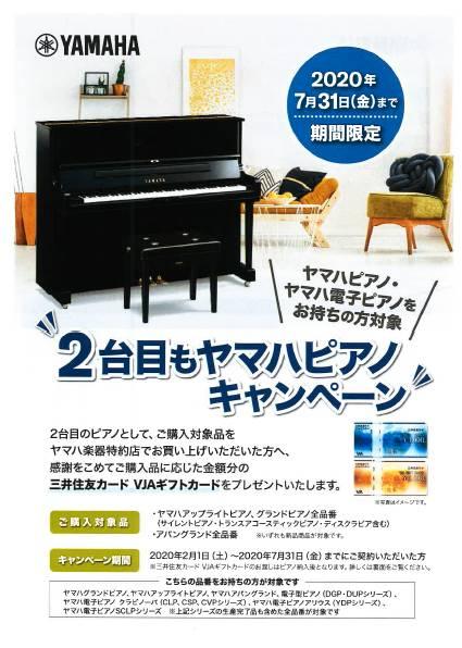 2台目もヤマハピアノキャンペーン【2020年2月~7月】画像