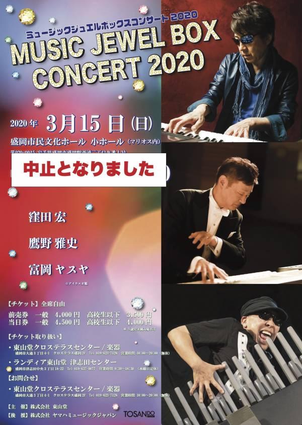 ミュージックジュエルボックスコンサート2020 中止のお知らせ画像