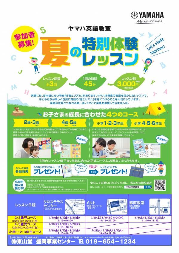 東山堂ヤマハ英語教室 夏の特別レッスン参加者募集中!画像