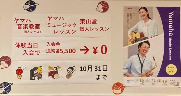 東山堂ヤマハ音楽教室 個人レッスン入会金0円キャンペーン画像