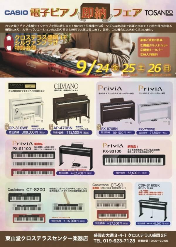 CASIO 電子ピアノ『即納』フェアのお知らせ画像