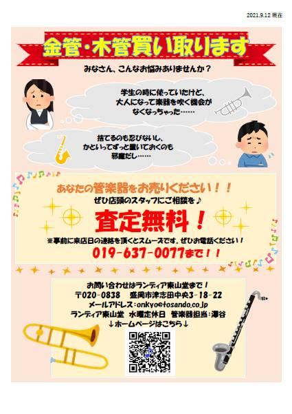 木管楽器・金管楽器買い取り致します!!画像