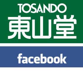 東山堂 facebook 更新中 画像