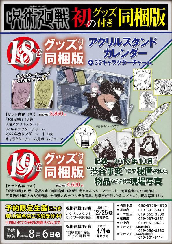 「呪術廻戦18巻・19巻グッズ付同梱版」ご予約受付中! 画像